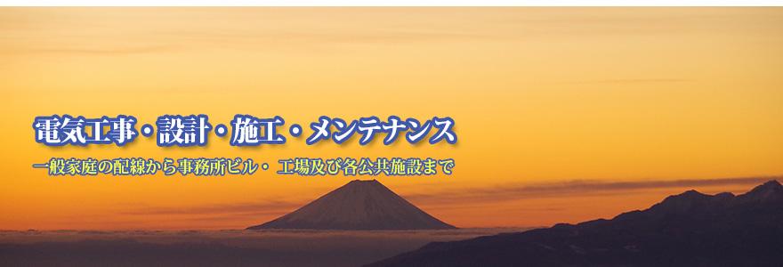 茨城県坂東市・電気工事・電気設備・メンテナンス